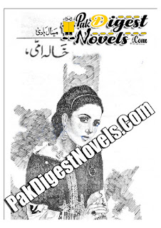 Khala Ami Afsana By Minal Hadi