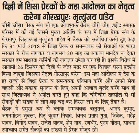 दिल्ली में शिक्षा प्रेरकों के महा आंदोलन का नेतृत्व करेगा गोरखपुर, 26 दिसंबर को दिल्ली के जंतर मंतर पर होगा विशाल धरना प्रदर्शन
