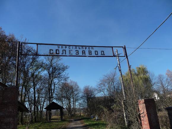 Болехів, Україна. Колишня солеварня