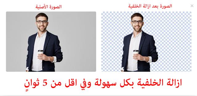 ازالة خلفية الصورة اون لاين في خمس ثواني بدقة عالية - كيف تك بالعربية