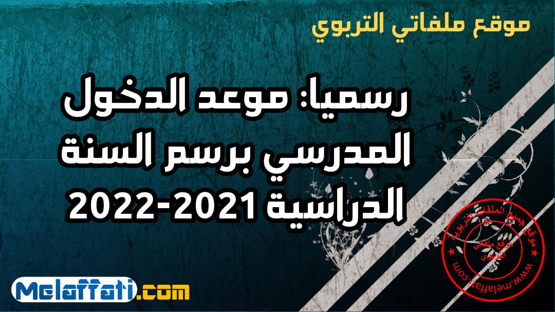 موعد الدخول المدرسي 2021 2022