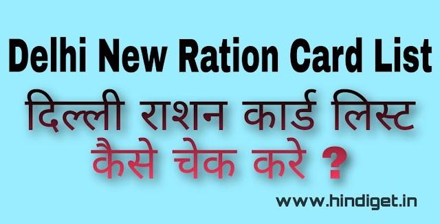 NFS Delhi Ration Card List 2020 | Online  लाभार्थी सूची NFS Portal पर कैसे देखें?
