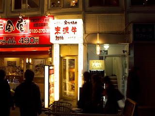 Gay Shimbashi Tokyo
