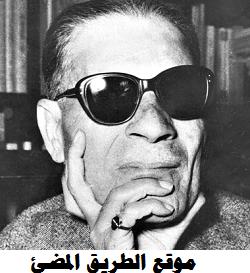 بحث عن طه حسين باللغة العربية ومترجم باللغة الانجليزية لطلبة الجامعات Taha hussien