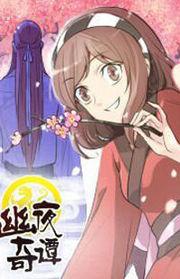 You Ye Qi Tan Manga