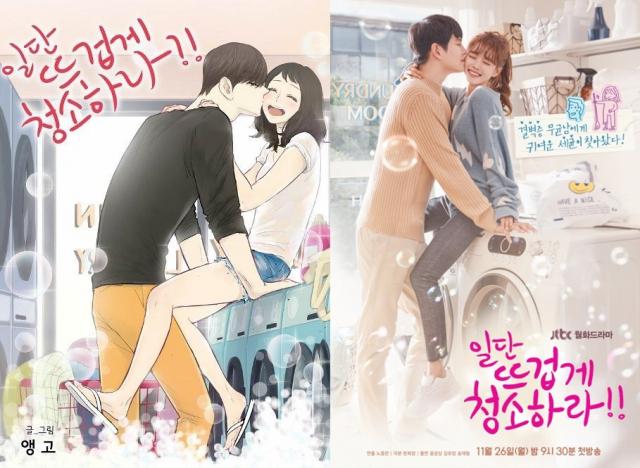《先熱情地清掃吧》公開戲劇海報 金裕貞 尹均相 100%還原原著漫畫封面