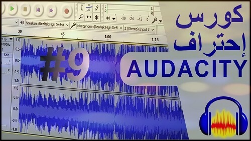 كورس شرح Audacity مؤثر صوت الهاتف Phone Sound Effect