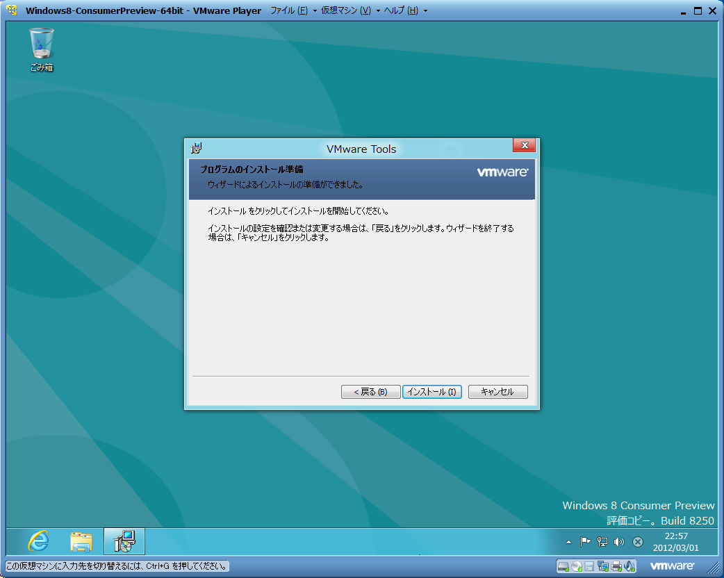Windows 8 Consumer PreviewをVMware Playerで試す 2 -8