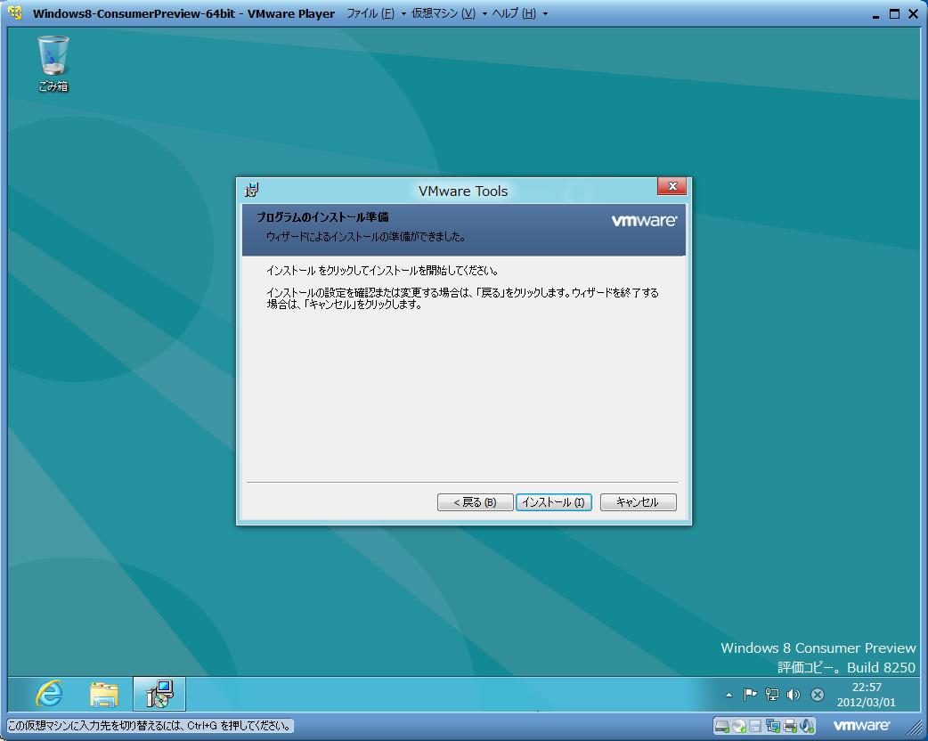 Windows 8 Consumer PreviewをVMware Playerで試す 2 -8