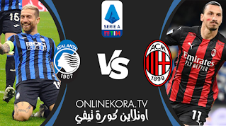 مشاهدة مباراة ميلان وأتالانتا بث مباشر اليوم 23-01-2021 في الدوري الإيطالي
