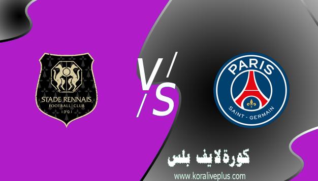 مشاهدة مباراة باريس سان جيرمان ورين بث مباشر اليوم كورة لايف 09-05-2021 في الدوري الفرنسي,كورة لايف,كورة اون لاين,كورة ستار,
