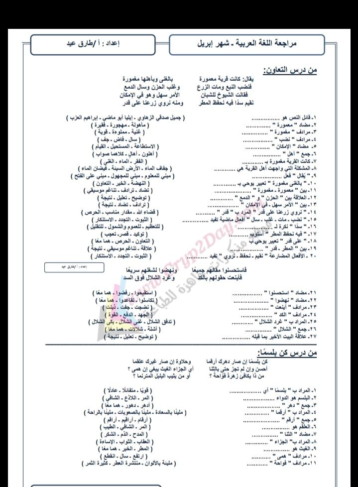مراجعة منهج ابريل لغة عربية الصف الأول الإعدادي ترم ثاني أ/ طارق عيد 5