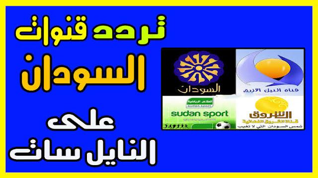 استقبال تردد قناة السودان 2020 علي القمر الصناعي نايل سات وعرب سات بصورة HD