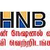 Hatton National Bank (HNB) Vacancies