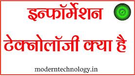 What is Information Technology in Hindi | IT kya Hai | इन्फॉर्मेशन टेक्नोलॉजी |