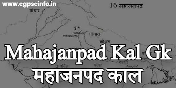 Mahajanpad Kal Gk in Hindi | महाजनपद काल की पूरी जानकारी Hindi में |