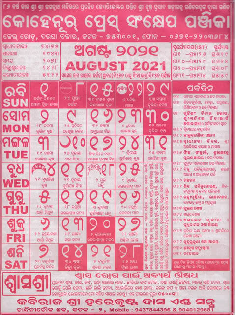 August 2021 Odia Kohinoor Calendar, Oriya Kohinoor August Panjika 2021