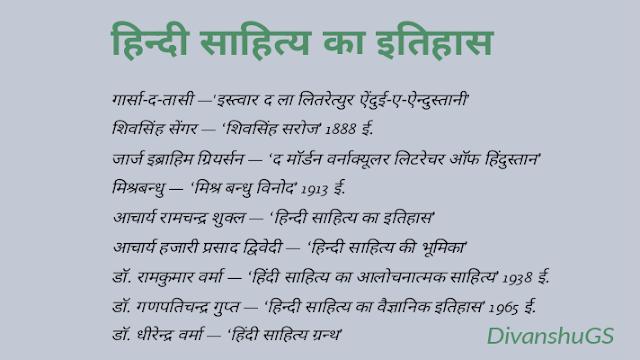 हिन्दी साहित्य का इतिहास
