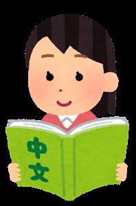中国語を学ぶ人のイラスト(女性)