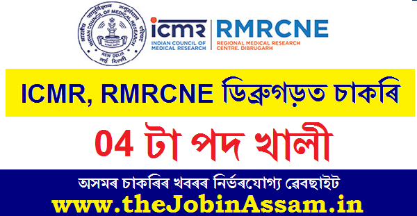 ICMR-RMRCNE, Dibrugarh Recruitment 2020