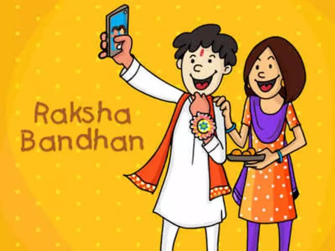 इस खूबसूरत रक्षाबंधन के दिन भाई-बहन को एक-दूसरे से प्यार करते हुए देखें। On this beautiful Raksha Bandhan, see brothers and sisters in love with each other.
