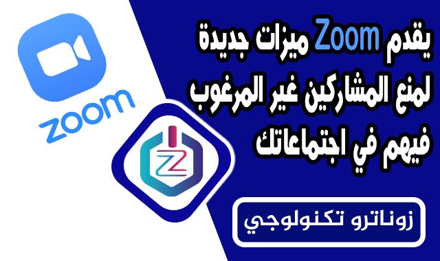 يقدم Zoom ميزات جديدة لمنع المشاركين غير المرغوب فيهم في اجتماعاتك