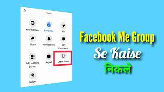 Facebook Me Group Se Kaise Nikle