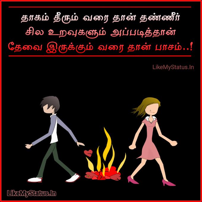 பாசம்... Tamil Thathuvam Image + Gif...