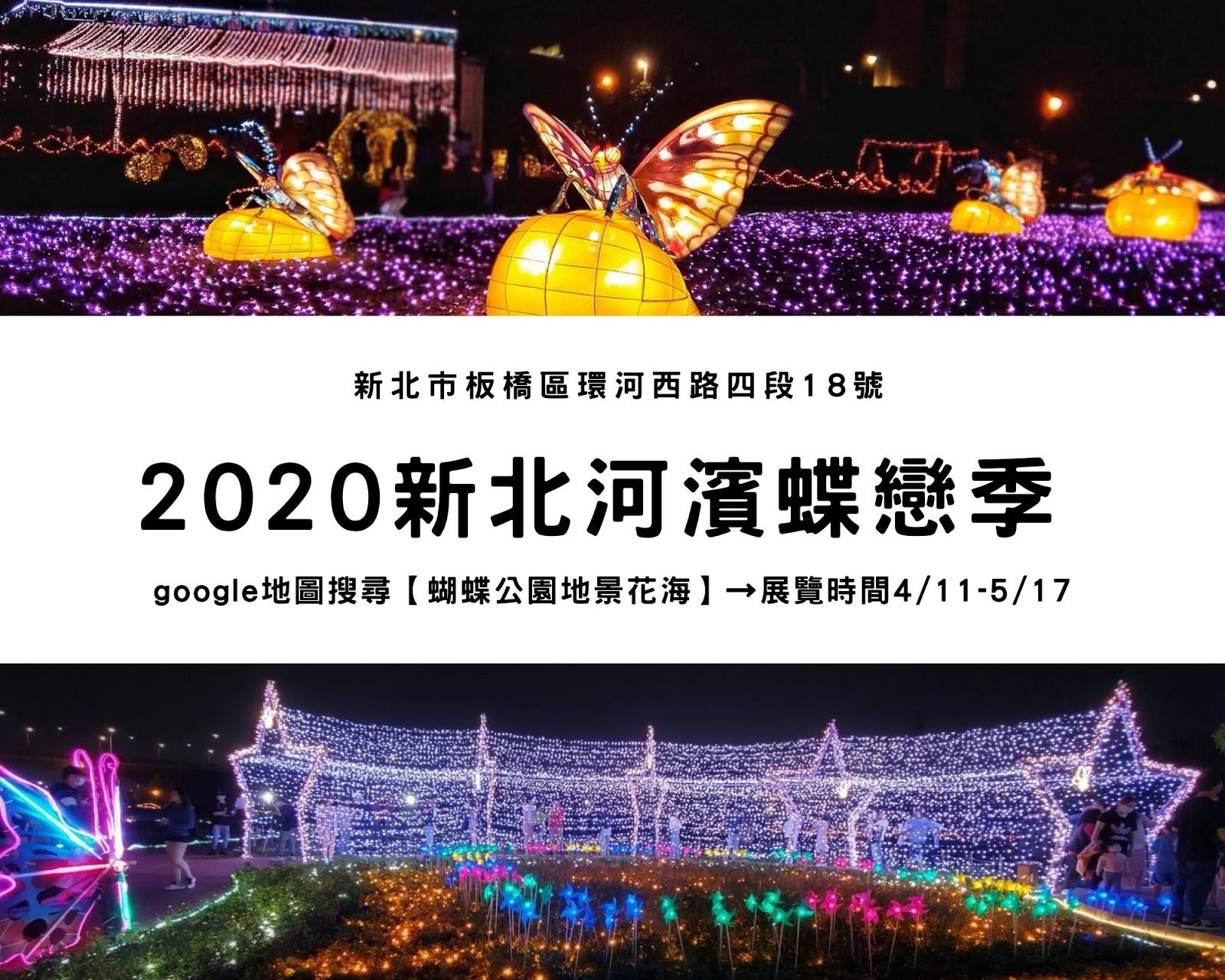 【板橋IG熱門景點】2020新北河濱蝶戀季|美哭的百萬星星燈夜景、輕易就能拍出浪漫網美照