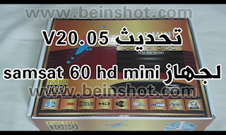 تحديث V20.05 لجهاز samsat 60 hd mini