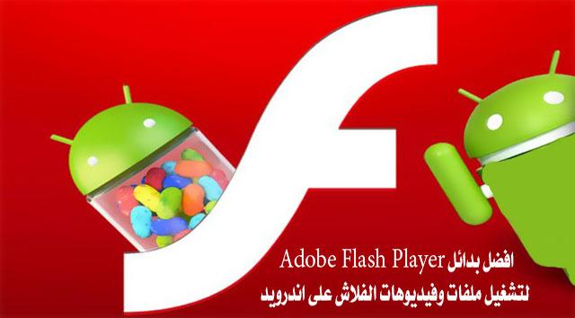 افضل البرامج لإستبدال أدوبي فلاش, بلاير, لتشغيل, ملفات, وفيديوهات ,الفلاش ,على, اندرويد