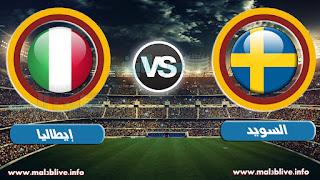 مشاهدة مباراة ايطاليا والسويد بث مباشر italy-vs-sweden live بتاريخ 13-11-2017 الملحق النهائي المؤهل إلى كأس العالم 2018