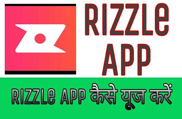 Rizzle app कैसे use करें