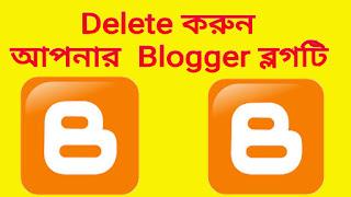 কিভাবে আপনার Blogger ব্লগটি Delete করবেন