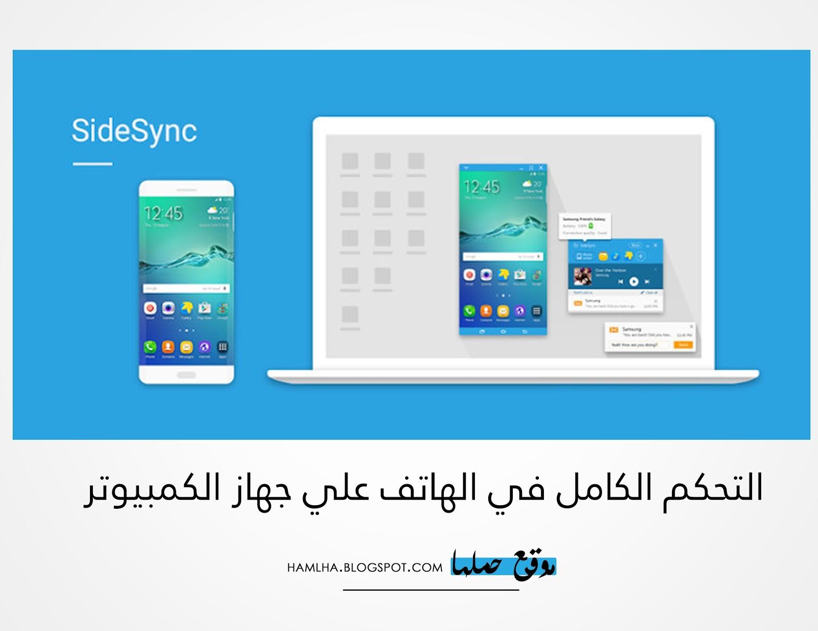 تحميل برنامج سايد سينك Download Sidesync لتحكم في الهاتف عن