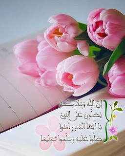 صلى الله على محمد