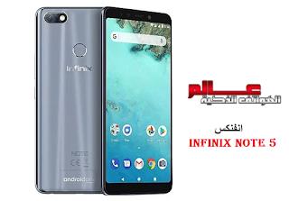 مواصفات جوال انفنكس Infinix Note 5 مواصفات انفينكس نوت 5 و سعر موبايل هاتف انفينكس نوت 5 _ Infinix Note 5 هاتف و جوال و تليفون Infinix Note 5 الامكانيات و الشاشه و الكاميرات و البطاريه و المميزات و العيوب و التقيم  Infinix Note 5