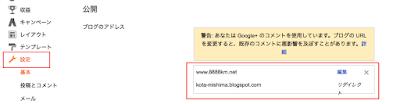 独自ドメイン「8888km.net」に変更 | Blog運用