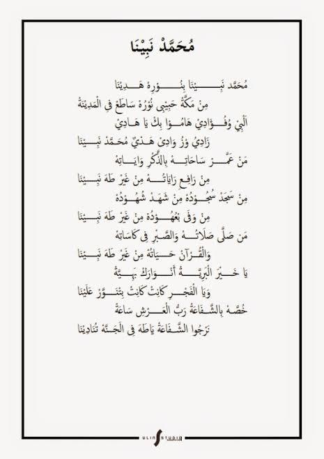 Lirik Habibi Ya Muhammad : lirik, habibi, muhammad, Lirik, Muhammad, Nabina, (Arab, Latin, Lengkap)
