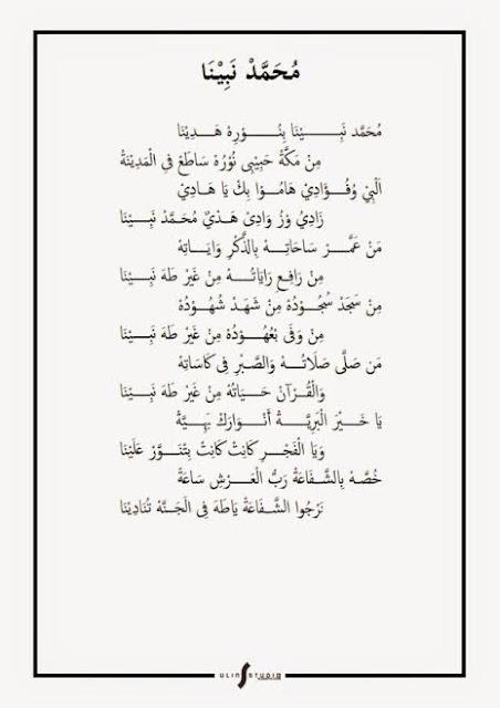 lirik muhammad nabina arab dan latin lengkap