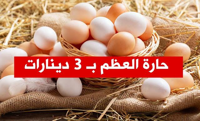تونس حارة العظم بـ 3 دينارات Les 4 œufs seront vendu à 3 dinars