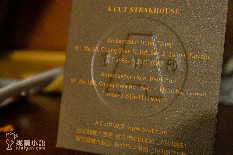 【台北中山美食】A CUT牛排館。肉舖界愛馬仕頂級摘星