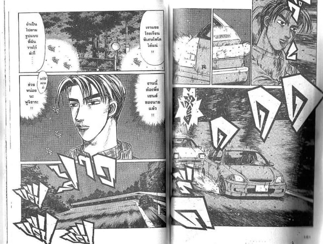 Initial D - หน้า 74