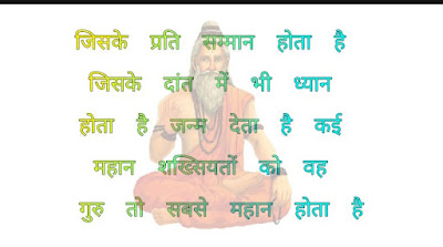 Happy Guru Purnima Shayari