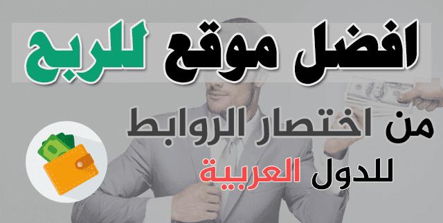 افضل موقع الربح من اختصار الروابط الربح من اختصار الروابط للعرب