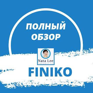 Полный обзор компании Finiko