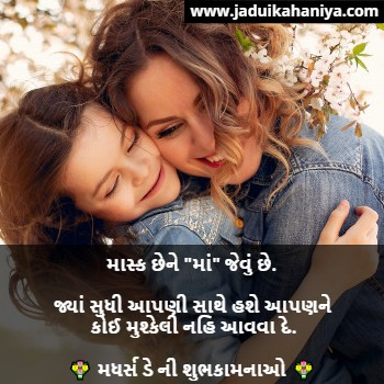 Happy Mothers Day Wishes in Gujarati