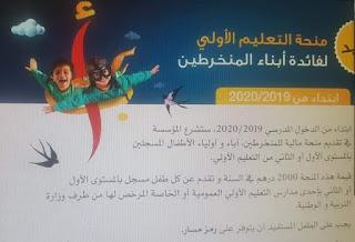 منحة التعليم الأولي لأبناء المنخرطين في مؤسسة محمد السادس