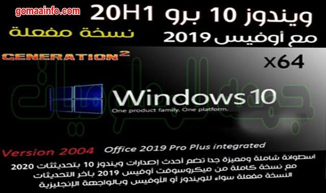 تحميل ويندوز 10 برو 20H1 مع أوفيس 2019 | بتحديثات مايو 2020
