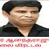 Threatened to kill actor anandraj